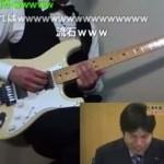 野々村議員の号泣会見をギターで弾いてみたという動画が凄い