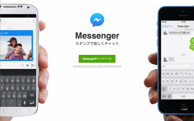 Facebook Messenger app 1