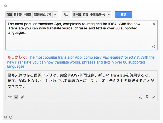 Itranslate popclip translate tab 2