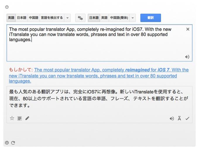 Itranslate popclip translate tab 2