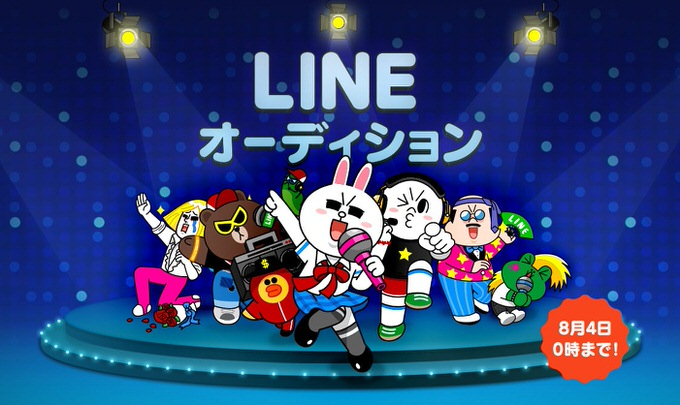 Line audition