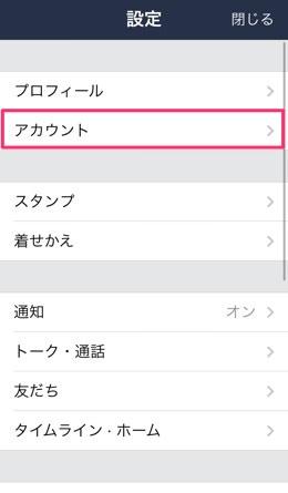 Line password 2