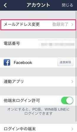 Line password 3