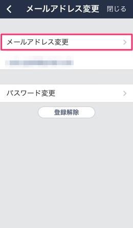 Line password 4