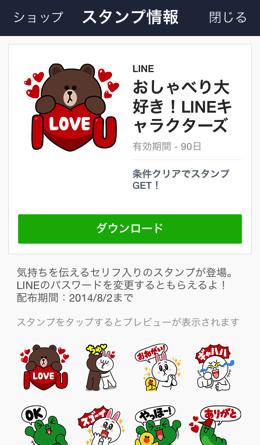 Line password 5