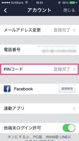 Line pincode 4