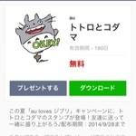 ジブリ公式サイトでLINEスタンプ「トトロとコダマ」を無料配信中!