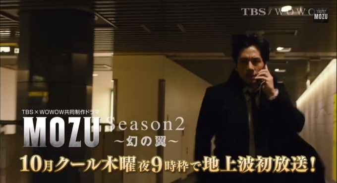Mozu season2 tbs 1