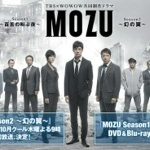 mozu-season2-tbs-2