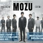 「MOZU Season2~幻の翼~」がTBS系列10月クール木曜21時で放送決定!