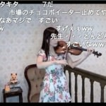 「チョコボのテーマ」をヴァイオリニスト石川綾子さんが演奏すると凄い!
