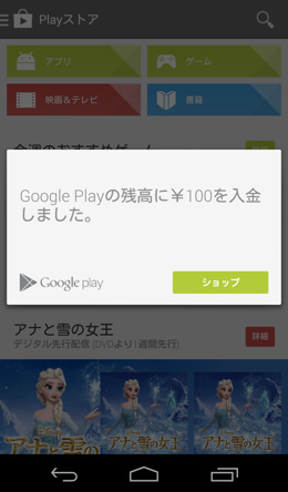 Pepsi googleplay 2 5