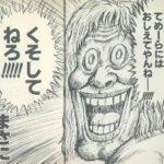 漫☆画太郎が漢字も読めないバカのために改名!「まん○画太郎」だそうです!