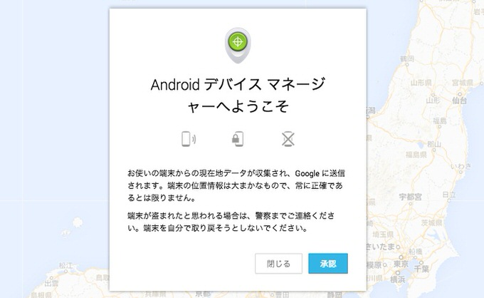 Android device manager 3