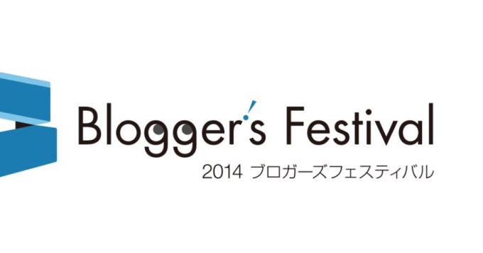 Bloggers festival 2014