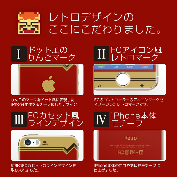 Iphoe retro 2