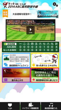 Iphoneapp high school baseball 3
