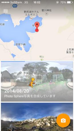 Iphoneapp photo sphere 1