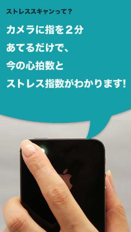 Iphoneapp stressscan 2