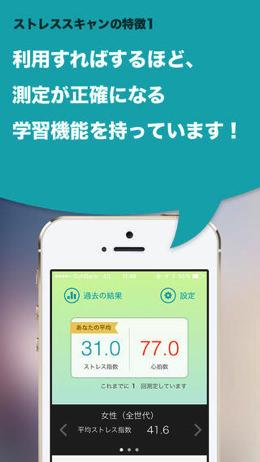 Iphoneapp stressscan 3
