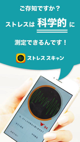 Iphoneapp stressscan 5
