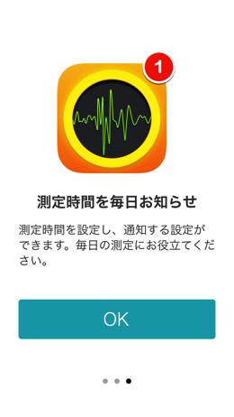 Iphoneapp stressscan 6