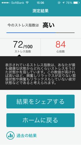 Iphoneapp stressscan 7