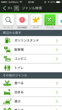 Iphoneapp yahoo car navi 3