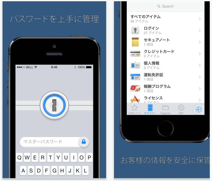 Iphoneapppsale 1password