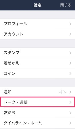 Line Suggest 2
