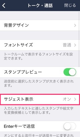 Line Suggest 3
