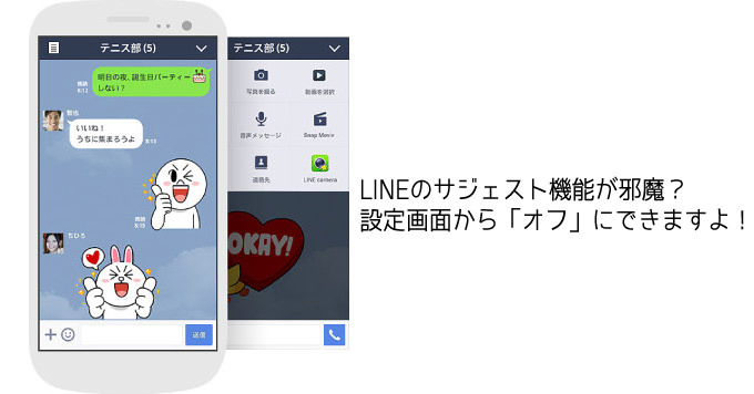 Line Suggest