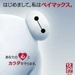 日本人が主役のディズニー新作アニメ「ベイマックス」のエピソード0がWeb無料配信