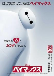 鉄拳のパラパラ漫画がディズニー映画「ベイマックス」の公式PVに!