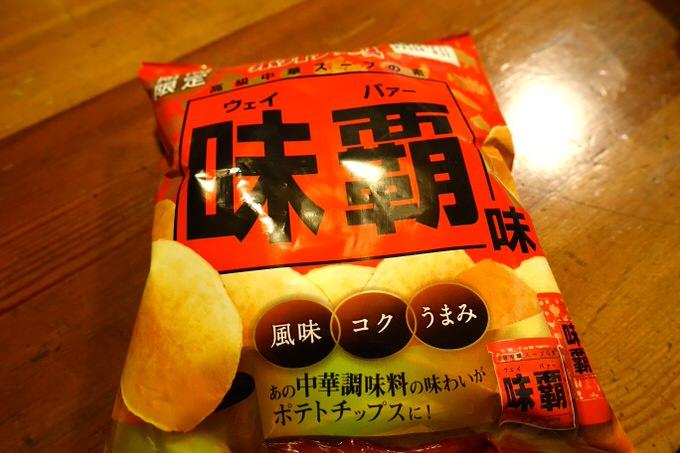 Weipa crisps review 1