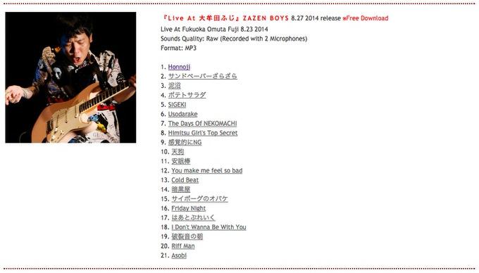 Zazenboys live at fukuoka omuta fuji
