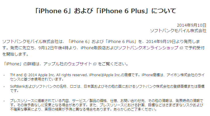 「iPhone 6」および「iPhone 6 Plus」について   ソフトバンクモバイル株式会社   グループ企業   企業・IR   ソフトバンク