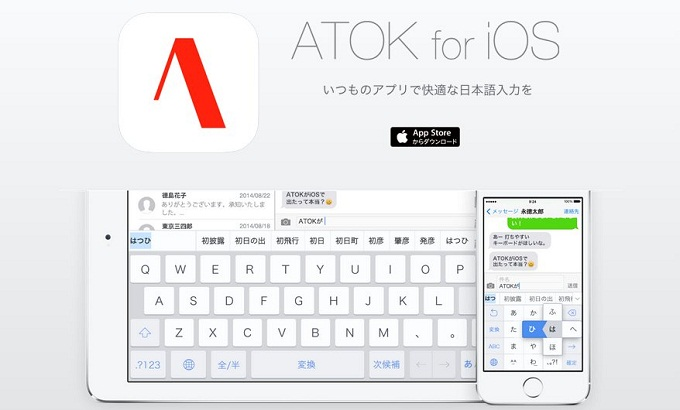 ATOK for iOS-1