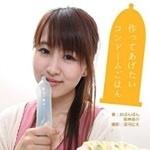 amazon-condom-recipe-1