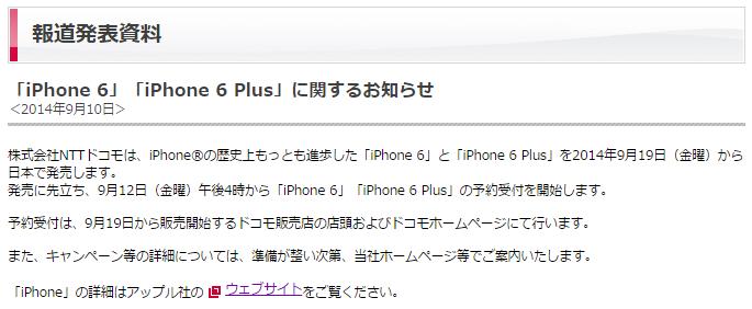 報道発表資料   「iPhone 6」「iPhone 6 Plus」に関するお知らせ   お知らせ   NTTドコモ