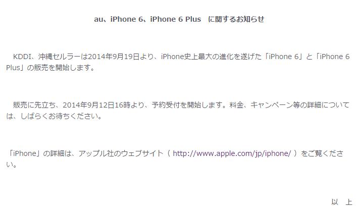 au、iPhone 6、iPhone 6 Plusに関するお知らせ   2014年   KDDI株式会社