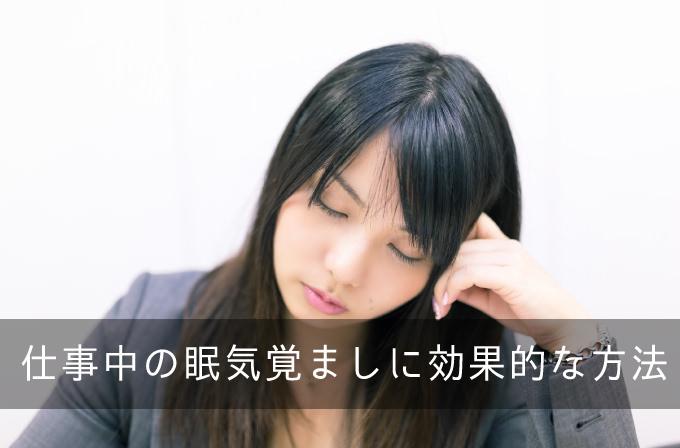 Gooranking sleepiness at work 1