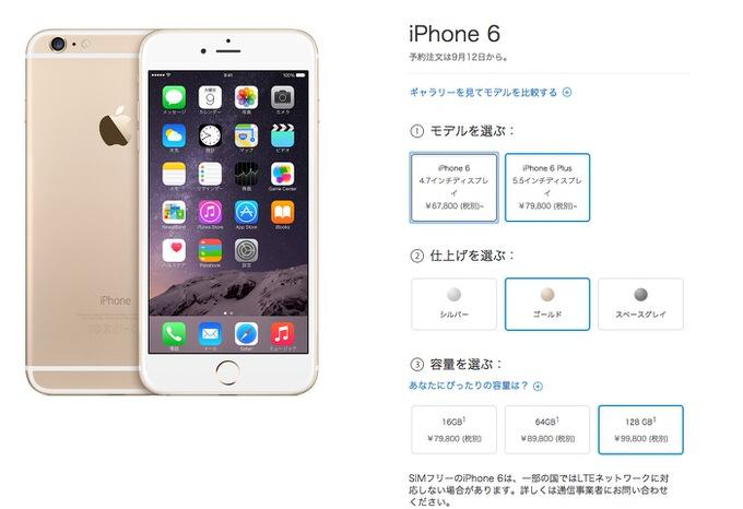 IPhone6 price 1