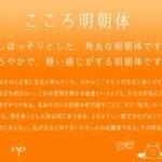 細めで角丸な明朝体の日本語フリーフォント「こころ明朝」商用利用無料
