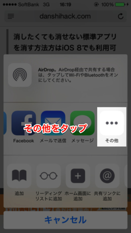 Ios8 app extension 2