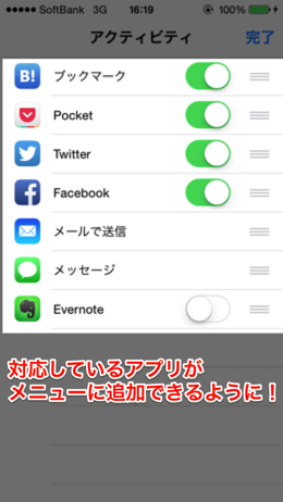 Ios8 app extension 3