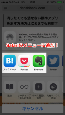 Ios8 app extension 4