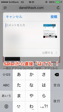 Ios8 app extension 5