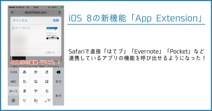 Ios8 app extension