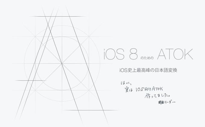 Ios8 atok 1